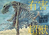 有害超獣 極秘顛末書 -Toy(e) Art File-