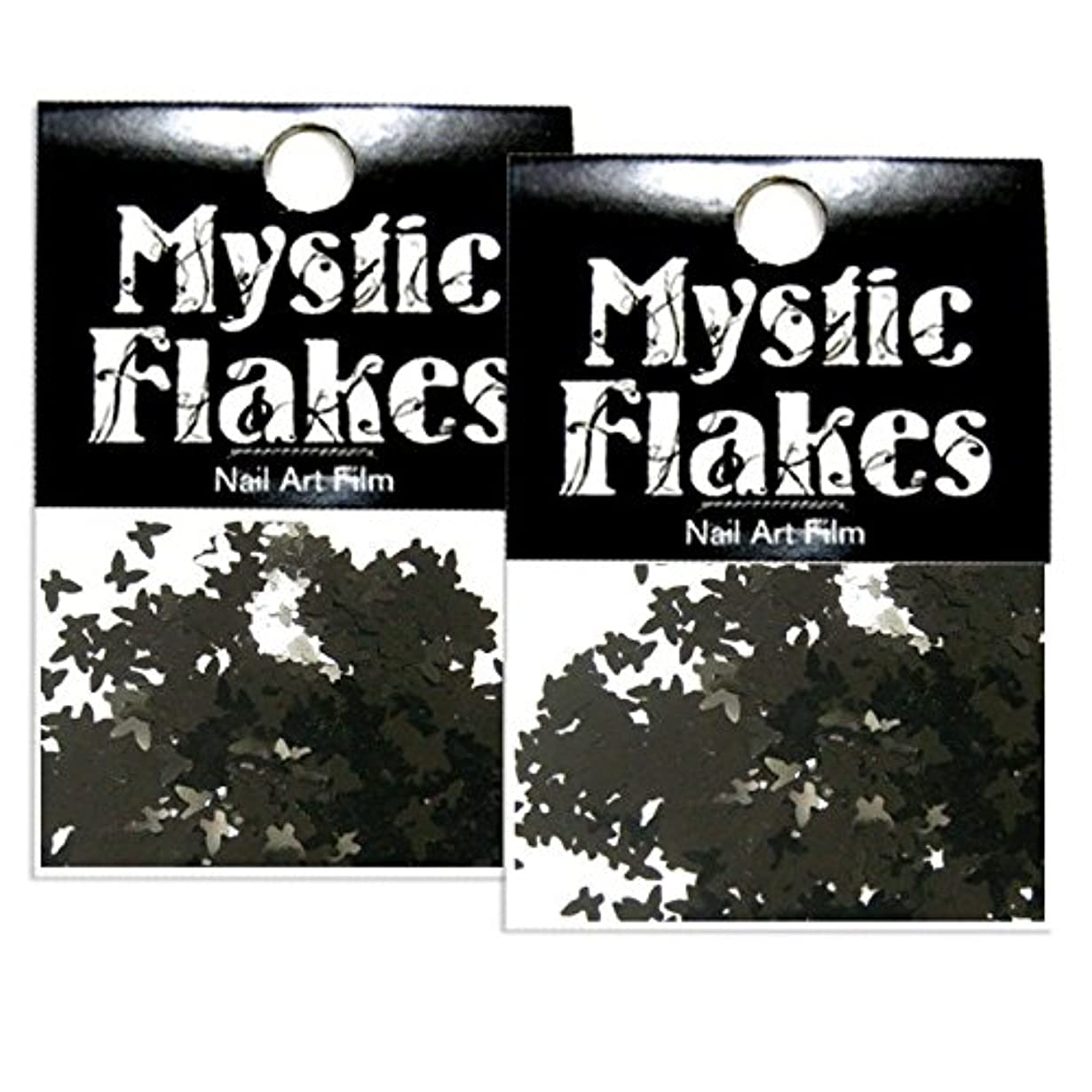 噛むバクテリア排除するミスティックフレース ネイル用ストーン メタリックブラック バタフライ 0.5g 2個セット