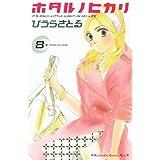 ホタルノヒカリ(8) (Kissコミックス)
