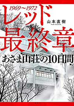 [山本直樹]のレッド 最終章 あさま山荘の10日間 (イブニングコミックス)