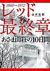 レッド 最終章 あさま山荘の10日間 (イブニングコミックス)