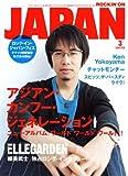 ROCKIN'ON JAPAN (ロッキング・オン・ジャパン) 2008年 03月号 [雑誌]