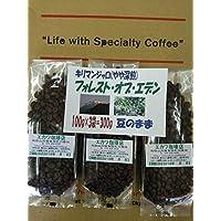 自家焙煎コーヒー豆【キリマンジャロ】フォレスト・オブ・エデンのやや深煎、100g×3袋=300g(豆のまま)/ネコポス便発送