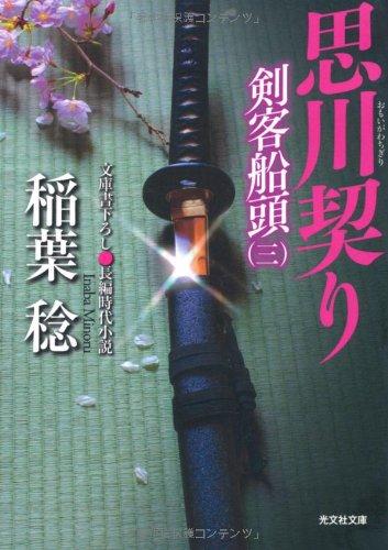 思川契り―剣客船頭〈3〉 (光文社時代小説文庫)の詳細を見る