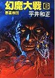 幻魔大戦 6 (角川文庫 緑 383-20)