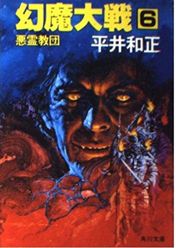 幻魔大戦 6 (角川文庫 緑 383-20)の詳細を見る