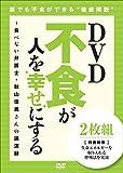 DVD 不食が人を幸せにする (食べない弁護士秋山佳胤さんの講演録・DVD 2枚1組)