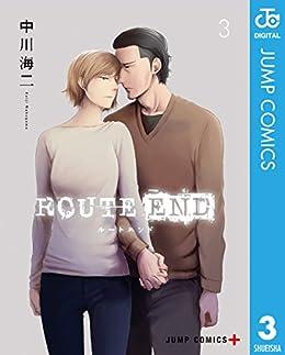 [中川海二]のROUTE END 3 (ジャンプコミックスDIGITAL)
