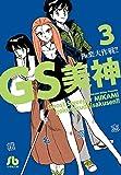 GS美神 極楽大作戦!! 3 (3) (小学館文庫 しH 9)