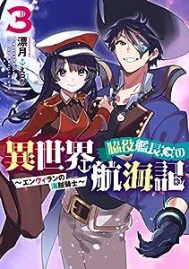 脇役艦長の異世界航海記~エンヴィランの海賊騎士~ 3 (アース・スターノベル)