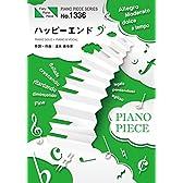 ピアノピースPP1336 ハッピーエンド / back number  (ピアノソロ・ピアノ&ヴォーカル)~映画「ぼくは明日、昨日のきみとデートする」主題歌 (FAIRY PIANO PIECE)