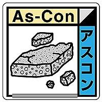 【KK-322】建築業協会統一標識 アスコン