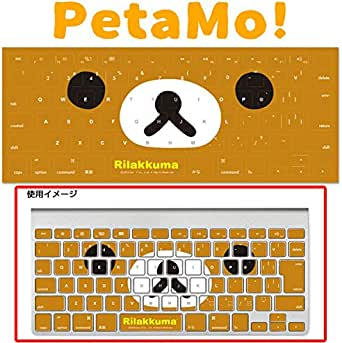 Petamo! for keyboard リラックマ(フェイスデザイン)