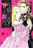 隻眼侯爵の甘美なる契約 (エメラルドコミックス/ハーモニィコミックス)