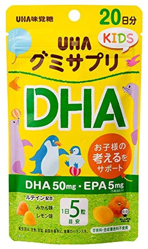 知覚ラダ倍率UHAグミサプリキッズ DHA みかん?レモン味アソート スタンドパウチ 20日分100粒