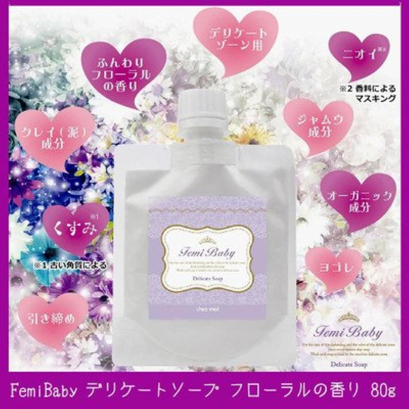 誕生日未来教養があるデリケートゾーン用 ジャムウ配合クレイソープ FemiBaby デリケートソープ フローラルの香り 80g