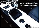 新型プリウス50系専用 本革センターコンソールトレイ&ドリンクホルダーマットセット (ブラックレザー・ブルーステッチ) Jusby オリジナル