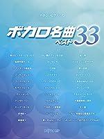 やさしいピアノソロ ボカロ名曲ベスト 33 (やさしいピアノ・ソロ)