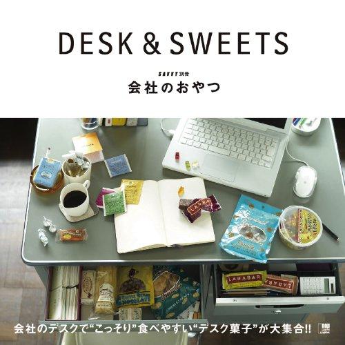 会社のおやつ DESK & SWEETS (えるまがムック)の詳細を見る
