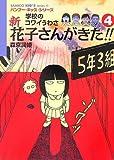 学校のコワイうわさ 新花子さんがきた!!〈4〉 (バンブー・キッズ・シリーズ) 画像