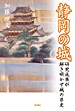静岡の城: 研究成果が解き明かす城の県史