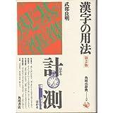 漢字の用法 (角川小辞典 2)