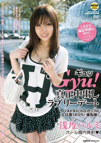 Gyu!真正中出しラブリーデート 浅乃ハルミ(MOBCP-033) [DVD]