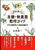 百姓が書いた 有機・無農薬栽培ガイド: プロの農業者から家庭菜園まで