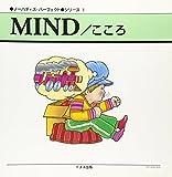 ノーバディズ・パーフェクトシリーズ〈3〉MIND/こころ (ノーバディズ・パーフェクト・シリーズ (3))