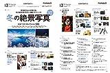 デジタルカメラマガジン2015年12月号 画像