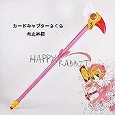 カードキャプターさくら 木之本桜 封印の杖★コスプレ 武器 道具