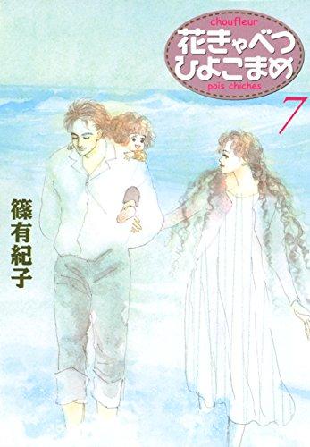 [画像:花きゃべつひよこまめ(7) (Kissコミックス)]