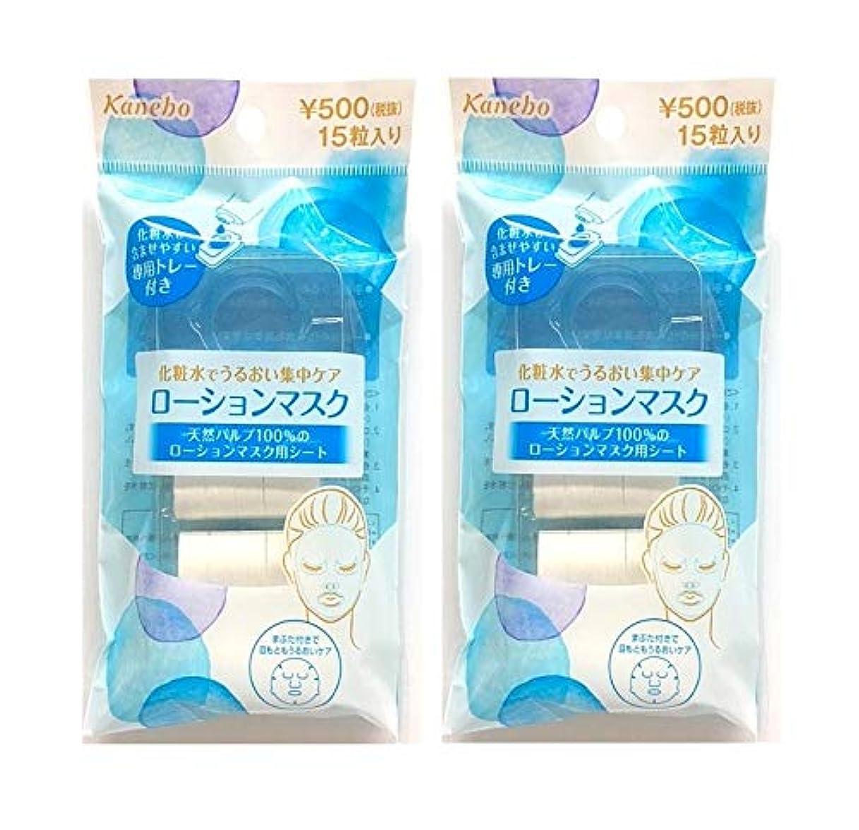 電池サワーシマウマ【2個】カネボウ ビューティワークス ローションマスク 15粒入