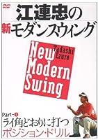DVD>江連忠の新モダンスウィング 1 ポジション・ドリル (<DVD>)