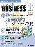 ナーシングビジネス 2016年7月号(第10巻7号)特集:頼れる上司になるための 超実践的リーダーシップ入門