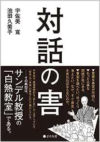 対話の害 | 宇佐美 寛, 池田久美子 |本 | 通販 | Amazon