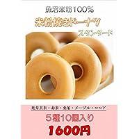 【コパドーナツ】魚沼米粉100%焼ドーナツ◆スタンダード(5種10個)