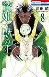 贄姫と獣の王 コミック 1-8巻セット