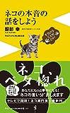ネコの本音の話をしよう ワニブックスPLUS新書