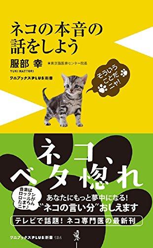 ネコの本音の話をしよう (ワニブックスPLUS新書)