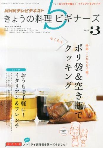 NHK きょうの料理ビギナーズ 2014年 03月号 [雑誌]の詳細を見る