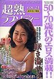 超熟ラプソディー2003年07月号 [雑誌]