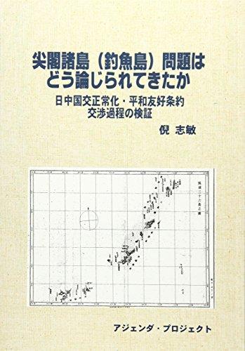 尖閣諸島(釣魚島)問題はどう論じられてきたか―日中国交正常化・平和友好条約交渉過程の検証