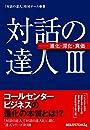対話の達人III(発行:株式会社ベルシステム24)