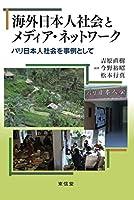 海外日本人社会とメディア・ネットワーク―バリ日本人社会を事例として