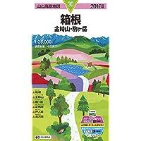 山と高原地図 箱根 金時山・駒ヶ岳 (山と高原地図 30)