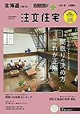 注文住宅を建てるなら SUUMO注文住宅 北海道で建てる 2018年冬号