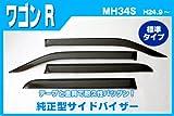 【スズキ】 ワゴンR MH34S 【サイドバイザー(標準)】  純正型 H24年9月~H29年1月