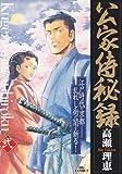 公家侍秘録 2 (ビッグコミックス)