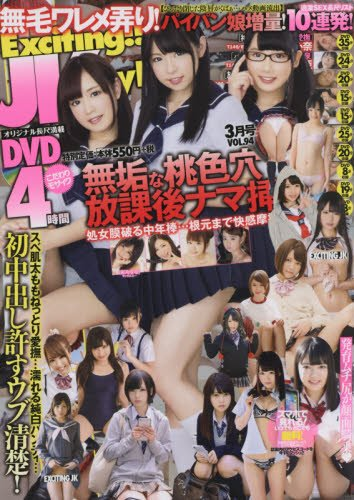 Exciting!!JK STYLE 2017年 03 月号 [雑誌]の詳細を見る